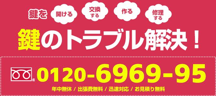 鍵で困った時は鍵屋にお任せ!大阪市中央区の鍵屋が出張解決